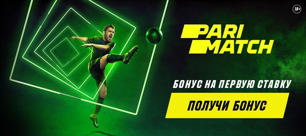 Мобильная версия официального сайта от букмекера Пари-Матч