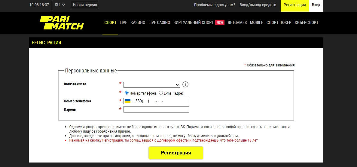 Пари Матч регистрация на сайте бк