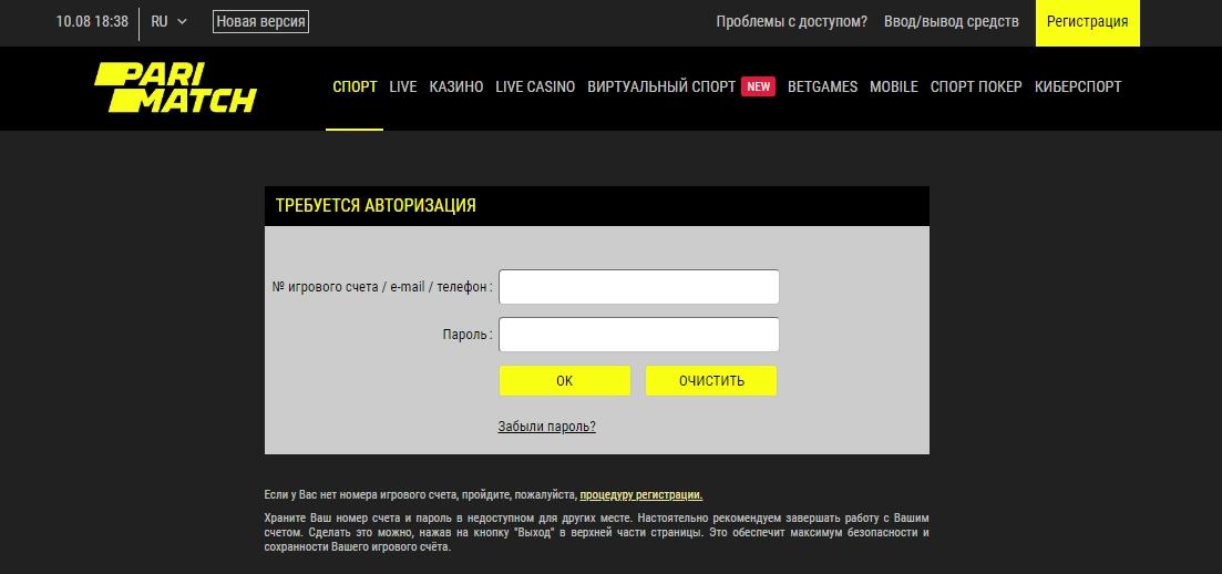 доступ к сайту бк Париматч
